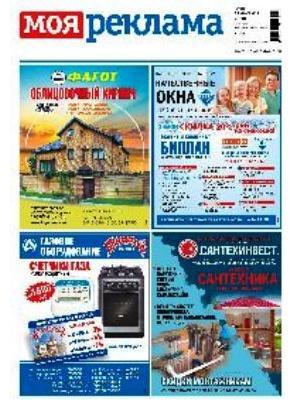 Yandex газета моя реклама курск где лучше рекламировать объект недвижимости